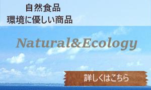 自然食品・エコロジー商品